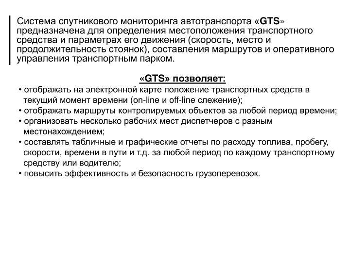 Система спутникового мониторинга автотранспорта «
