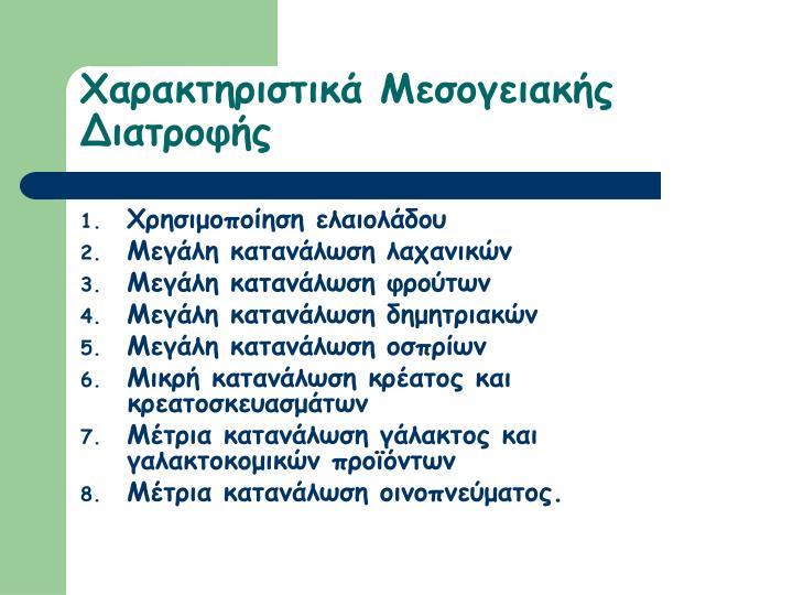 Χαρακτηριστικά Μεσογειακής Διατροφής
