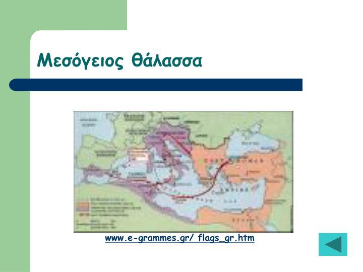 Μεσόγειος θάλασσα