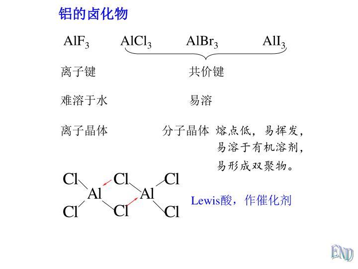 铝的卤化物