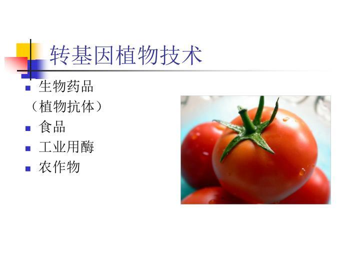 转基因植物技术