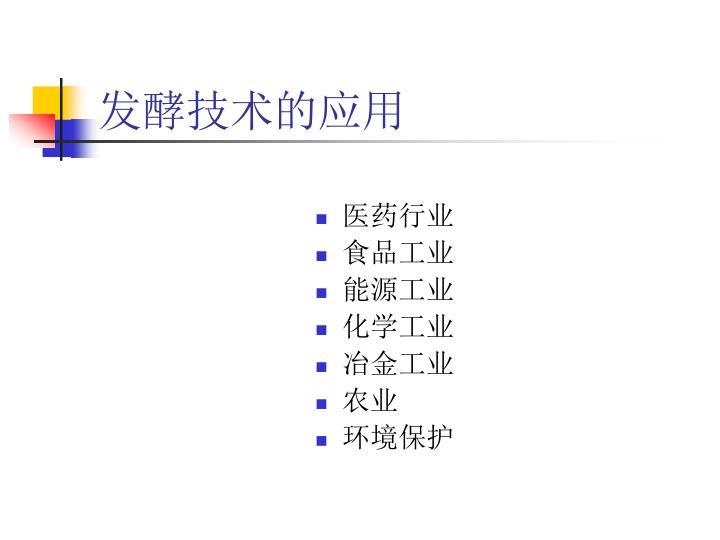 发酵技术的应用