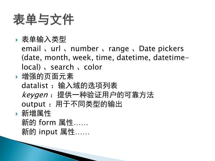 表单与文件