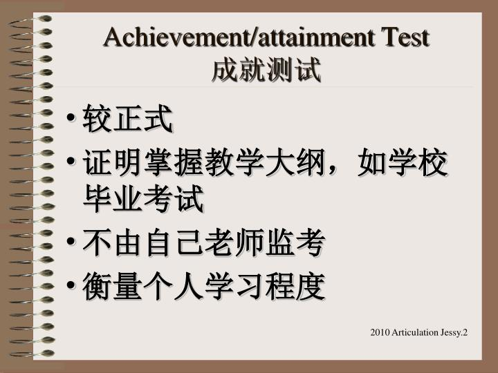 Achievement/attainment Test