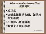 achievement attainment test
