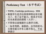proficiency test