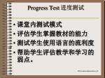 progress test