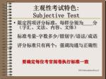 subjective test