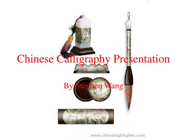 chinese calligraphy presentation