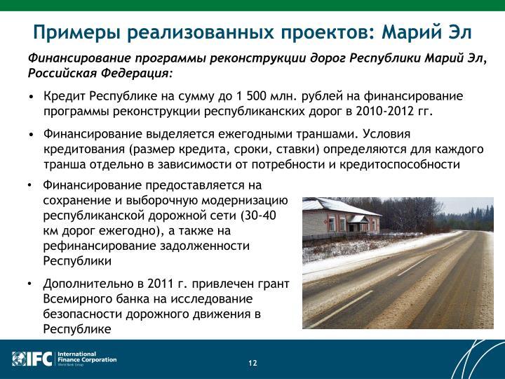 Финансирование программы реконструкции дорог Республики Марий Эл, Российская Федерация: