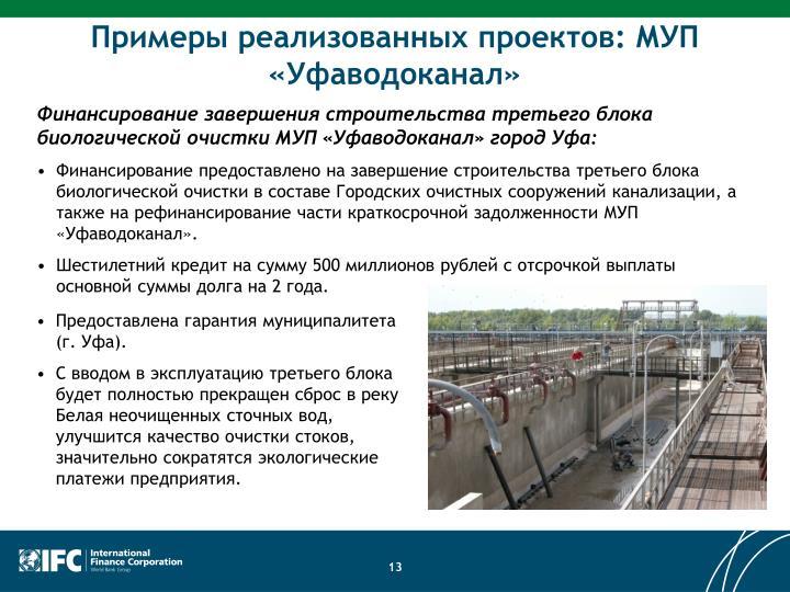 Примеры реализованных проектов: МУП «Уфаводоканал»
