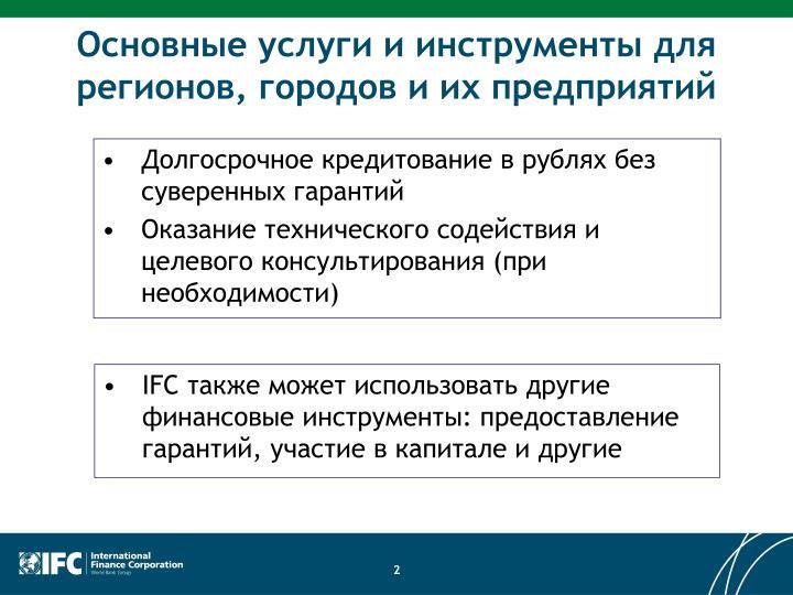 Основные услуги и инструменты для регионов, городов и их предприятий