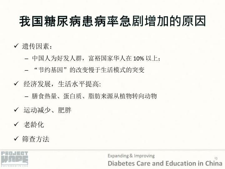我国糖尿病患病率急剧增加的原因