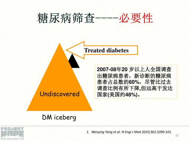 糖尿病筛查