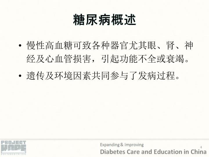 糖尿病概述