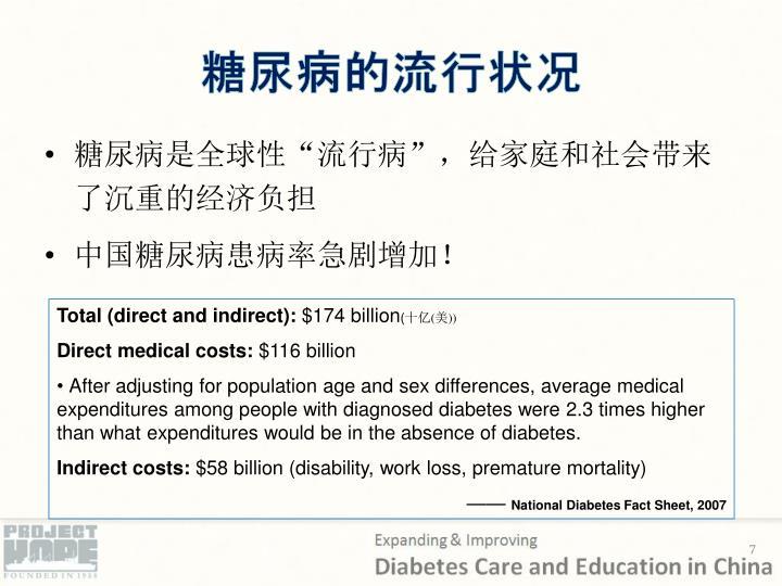 糖尿病的流行状况