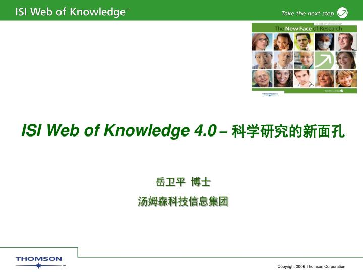 Isi web of knowledge 4 0
