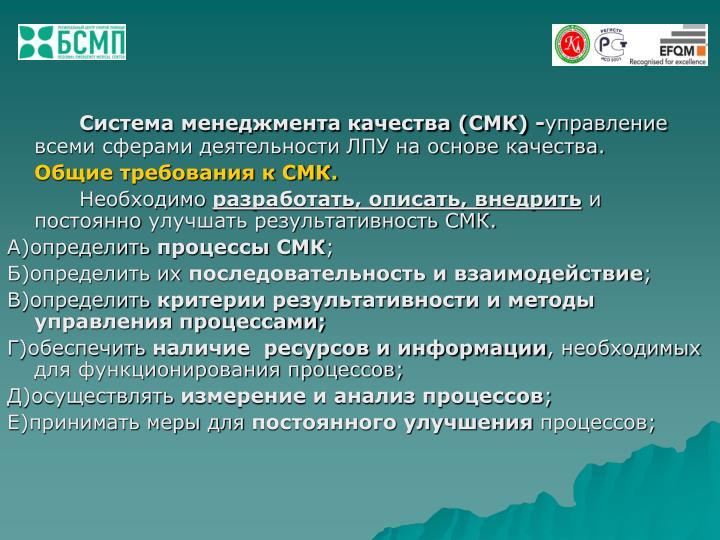 Система менеджмента качества (СМК) -