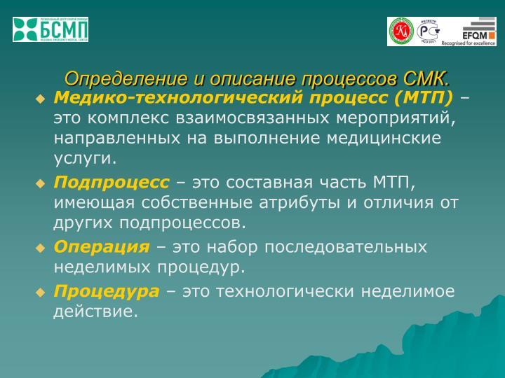 Определение и описание процессов СМК.