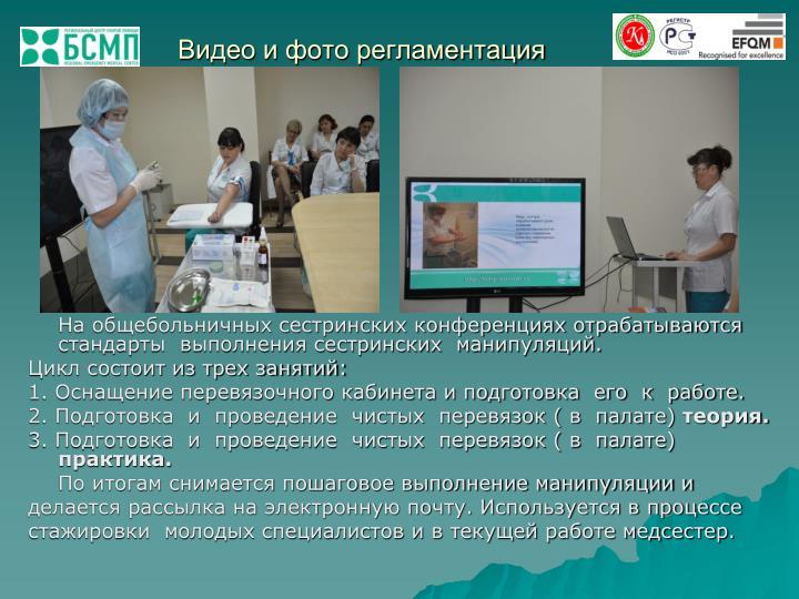 Видео и фото регламентация