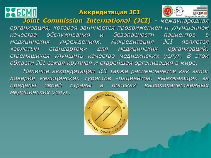 Аккредитация JCI