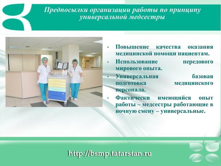 Предпосылки организации работы по принципу универсальной медсестры