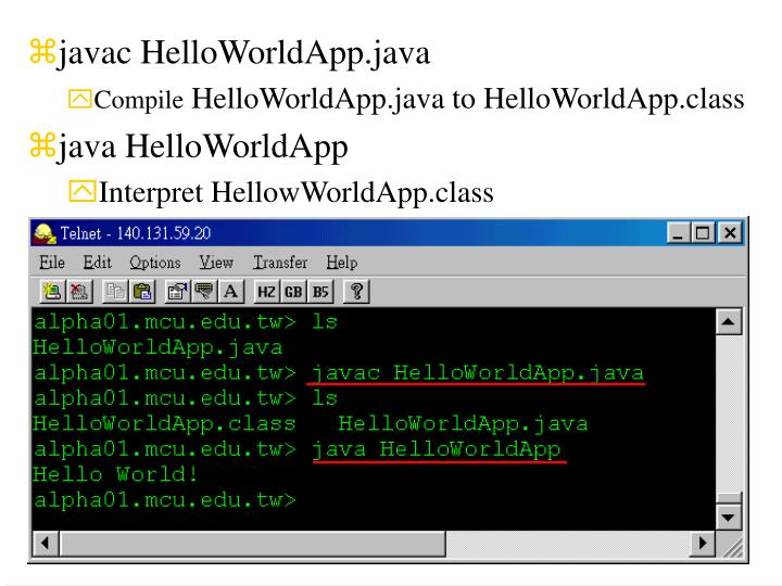 javac HelloWorldApp.java