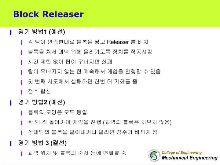 Block Releaser