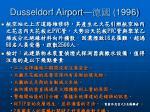 dusseldorf airport 1996