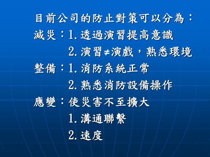 目前公司的防止對策可以分為: