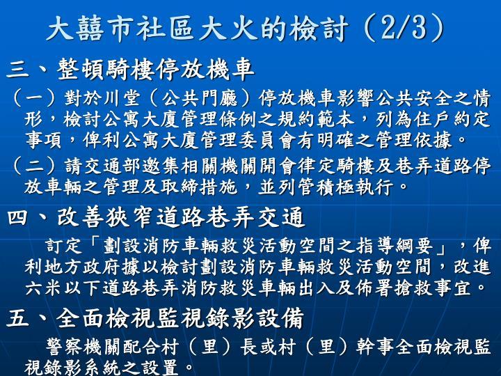 大囍市社區大火的檢討(