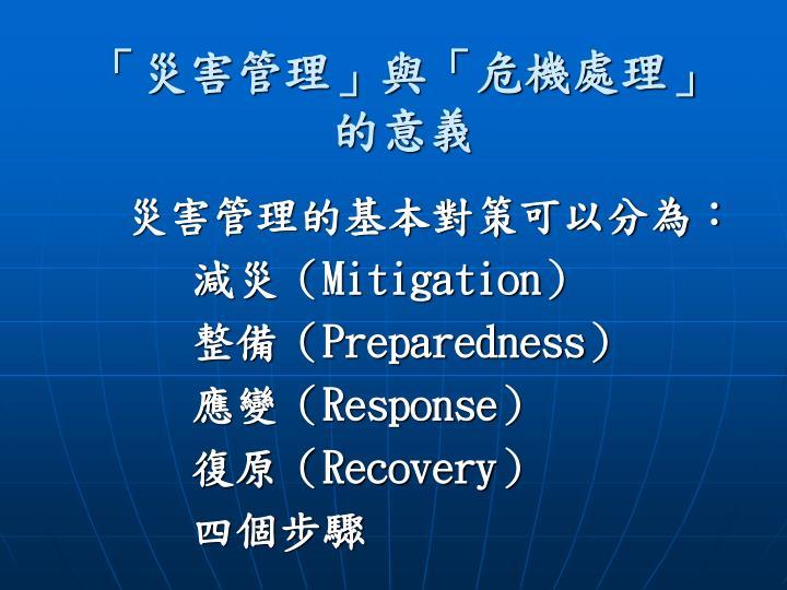 「災害管理」與「危機處理」