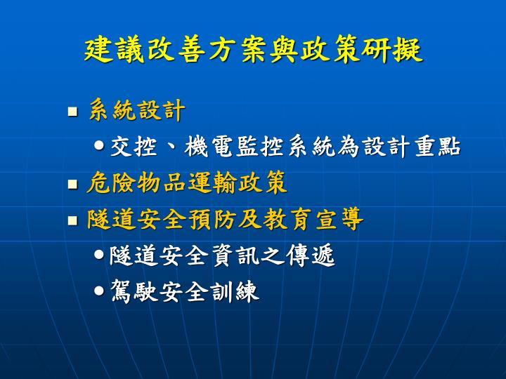 建議改善方案與政策研擬