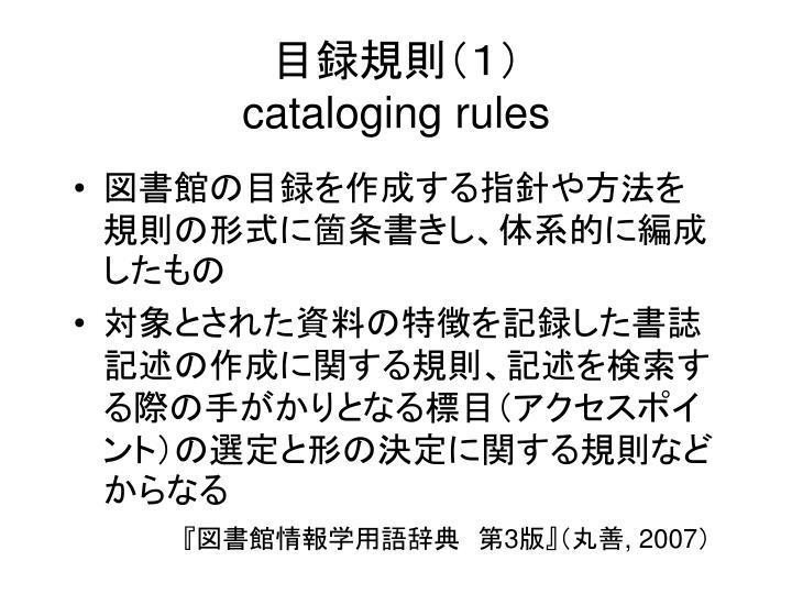 目録規則(1)