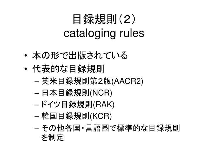 目録規則(2)