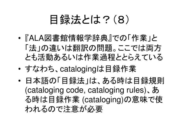 目録法とは?(8)