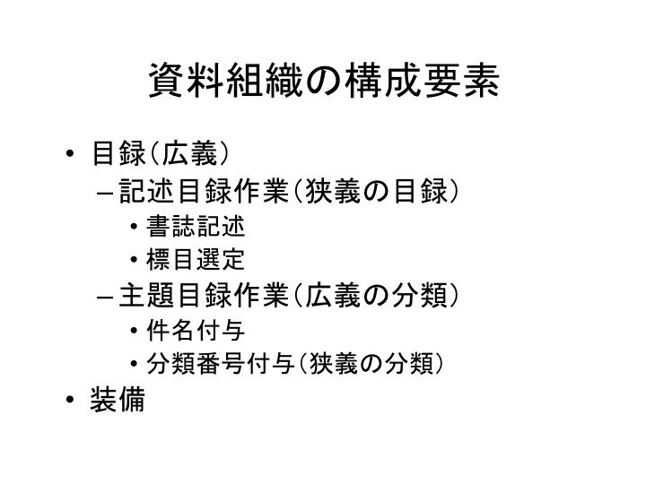 資料組織の構成要素