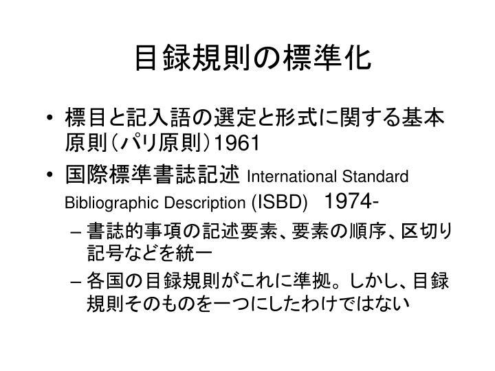 目録規則の標準化