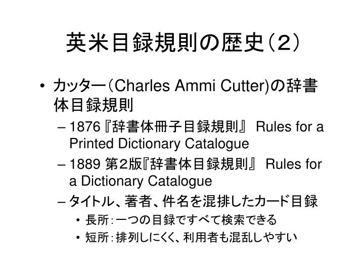 英米目録規則の歴史(2)