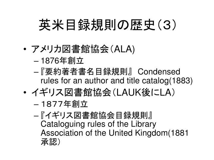 英米目録規則の歴史(3)