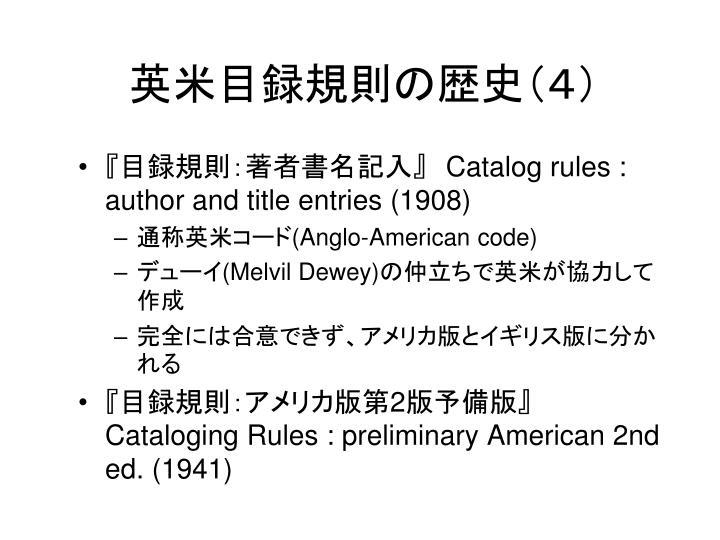 英米目録規則の歴史(4)