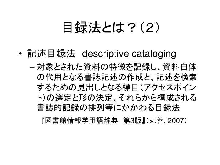 目録法とは?(2)