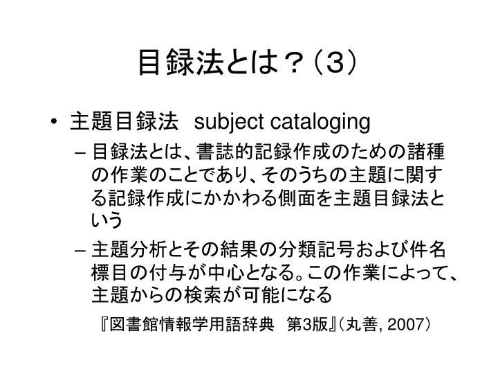 目録法とは?(3)