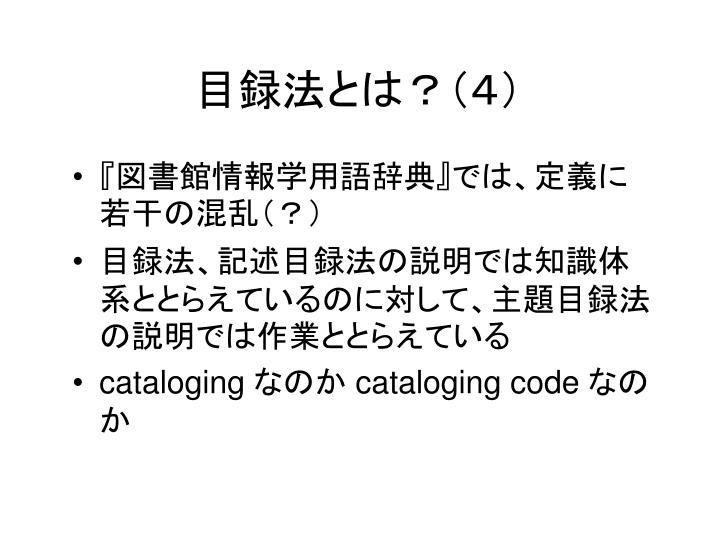 目録法とは?(4)
