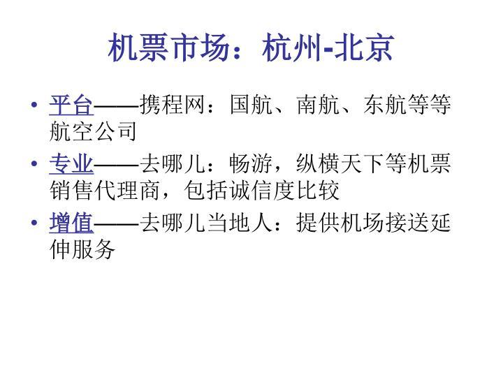 机票市场:杭州