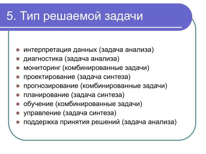 5. Тип решаемой задачи
