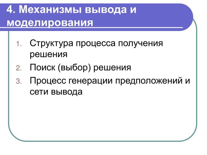 4. Механизмы вывода и моделирования