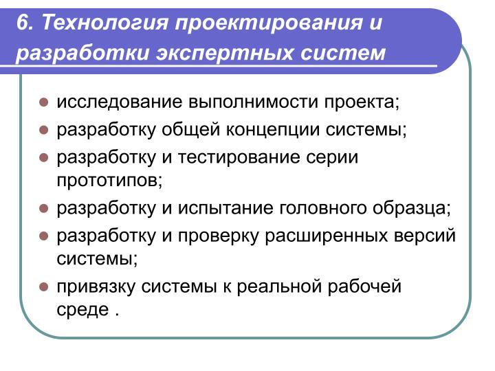 6. Технология проектирования и разработки экспертных систем