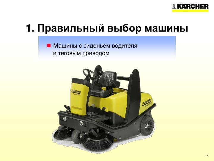 1. Правильный выбор машины