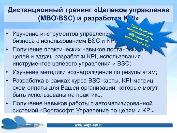 Дистанционный тренинг «Целевое управление (MBO\BSC) и разработка KPI»